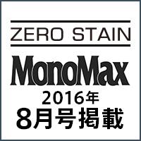 MonoMax 2016年8月号掲載!