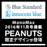 【MonoMax 2016年11月号掲載】ブルースタンダード&イノセントブルーから、「スヌーピー」の限定アイテムが登場!