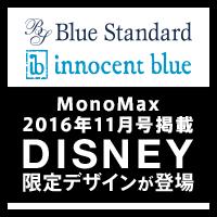 【MonoMax 2016年11月号掲載】ブルースタンダード&イノセントブルーから、「ミッキーマウス」の限定アイテムが登場!