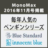 【MonoMax 2016年11月号掲載】ブルースタンダード&イノセントブルーから、毎年人気の「ペンギンシリーズ」が登場!