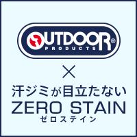 超人気シリーズ【ZERO STAIN(ゼロステイン)】がいよいよ販売スタート!
