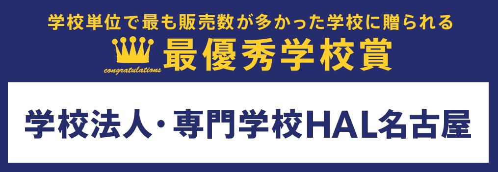 最優秀学校賞 学校法人・専門学校HAL名古屋