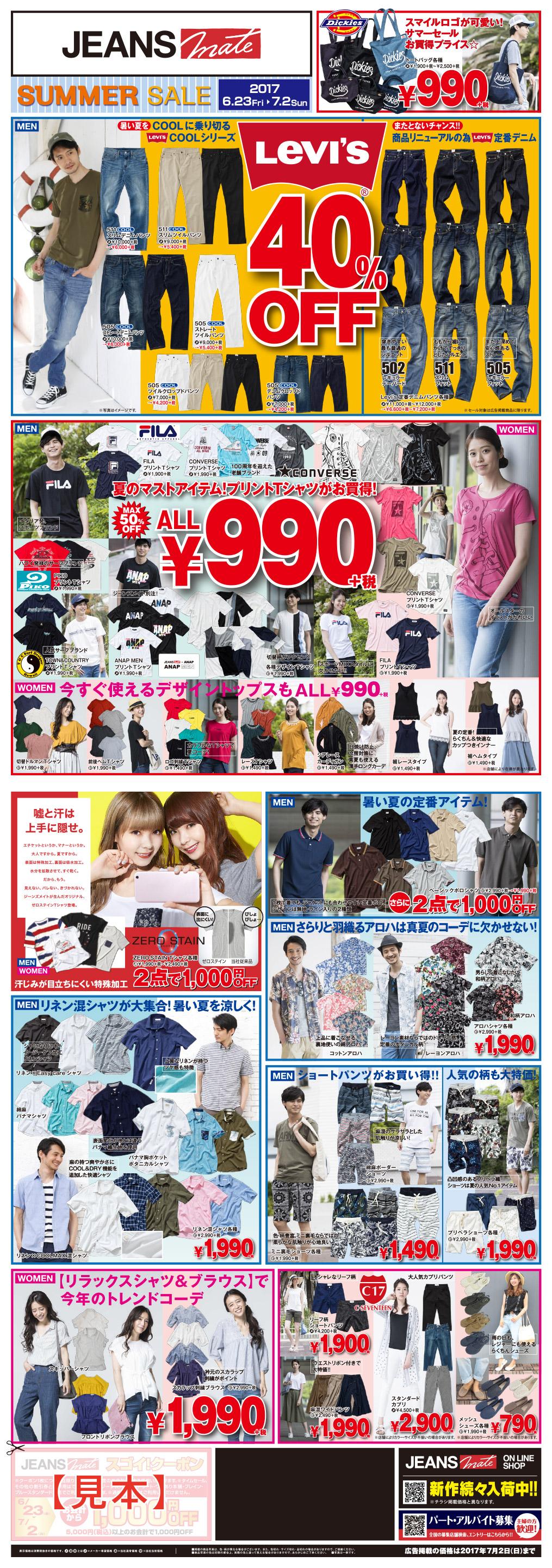 またとないチャンス!メンズのLevi'sCOOLシリーズや定番デニムの対象商品が40%OFF!!ウィメンズはFILAやCONVERSEなど人気ブランドTシャツが¥990+税!