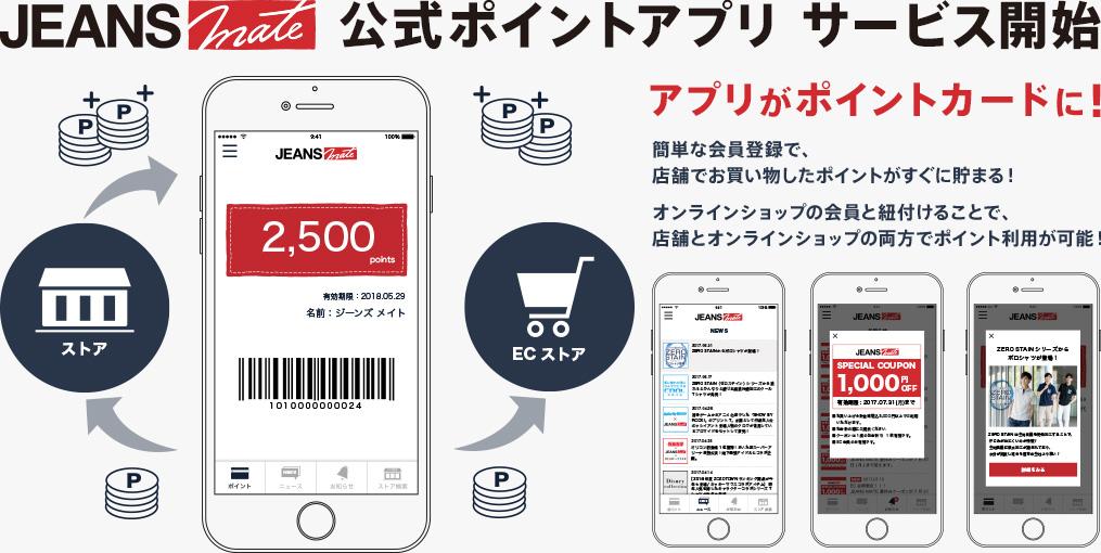 店舗でもオンラインショップでもポイントが貯まる!『公式ポイントアプリ』のサービス開始。