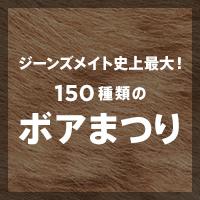 ジーンズメイト史上最大!150種類のボアまつり開催!!