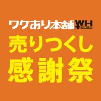 ワケあり本舗 草加マルイ店 正面入口で完全閉店カウントダウン特別セール開催中!