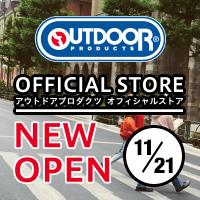 アウトドアプロダクツ オフィシャルストア マークイズ福岡ももち店 11月21日(水)グランドオープン!