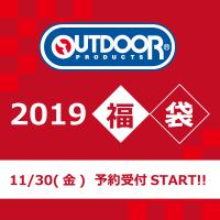 2019福袋 予約受付スタート!
