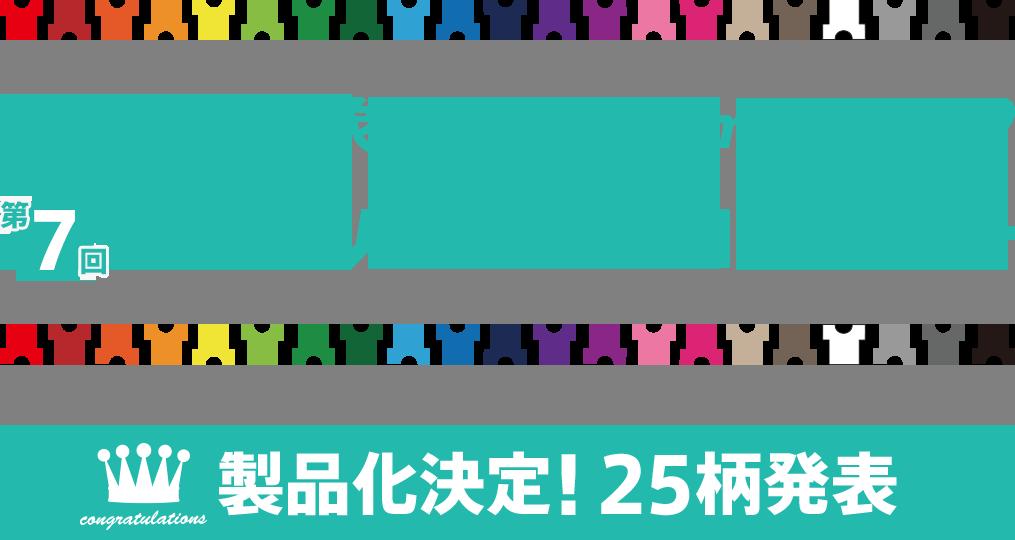 専門学生対象 2019 Tシャツデザインコンテスト受賞作品販売スタート!