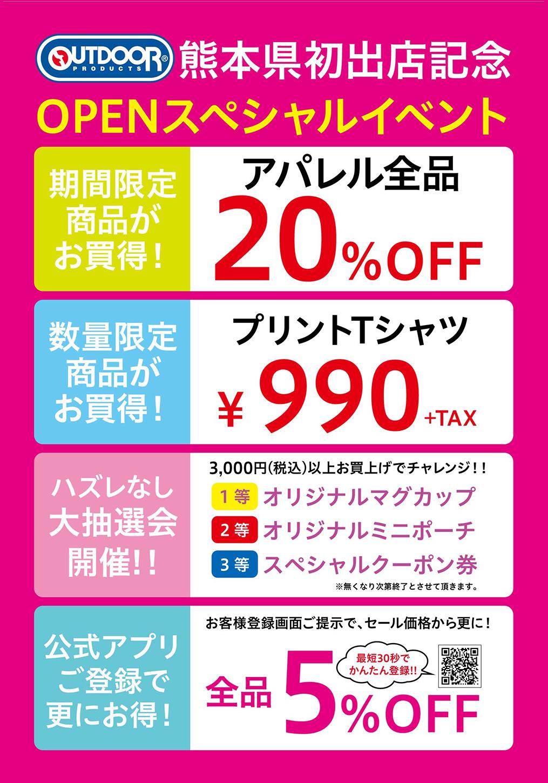 アウトドアプロダクツ イオンモール熊本店 オープンスペシャルイベント