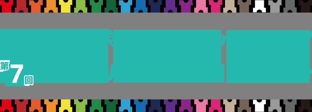 専門学生対象 Spring & Summer 2019 Tシャツデザインコンテスト