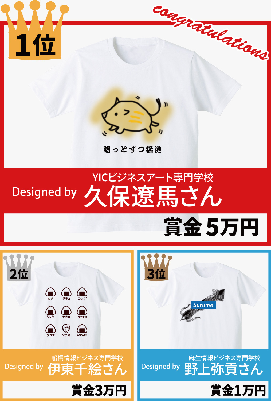 専門学生対象 Spring & Summer 2019 Tシャツデザインコンテスト 1位〜3位結果発表!