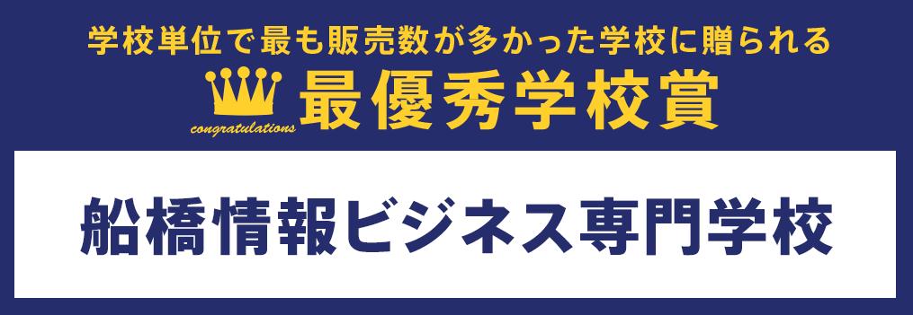 最優秀学校賞 船橋情報ビジネス専門学校