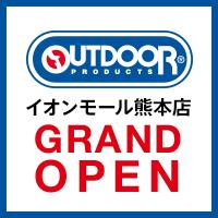 アウトドアプロダクツ イオンモール熊本店 6月8日(土)グランドオープン!