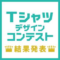 専門学生対象 Spring & Summer 2019 Tシャツデザインコンテスト 結果発表!