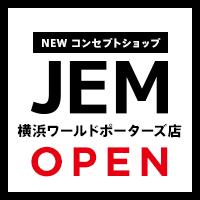 ニューコンセプトショップ JEM(ジェイ・イー・エム)横浜ワールドポーターズ店 8月9日(金)グランドオープン!