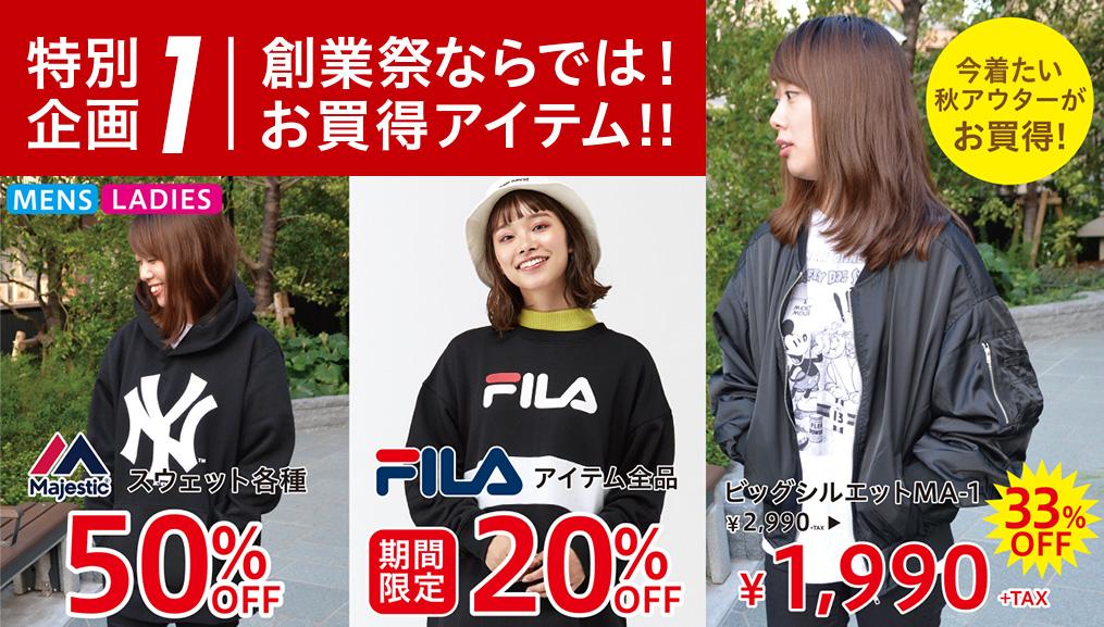 創業祭 FILA 20% OFF