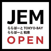 JEMららぽーとTOKYO-BAY店、JEMららぽーと和泉店 12月20日(金) 2店舗同時オープン!