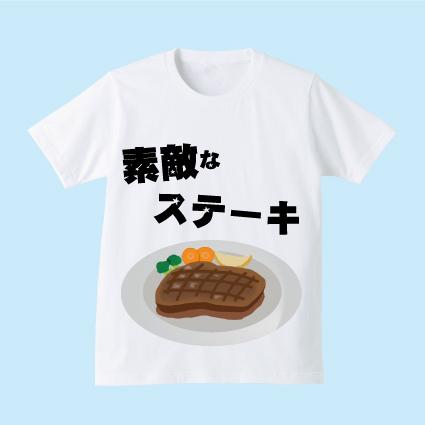 素敵なステーキ