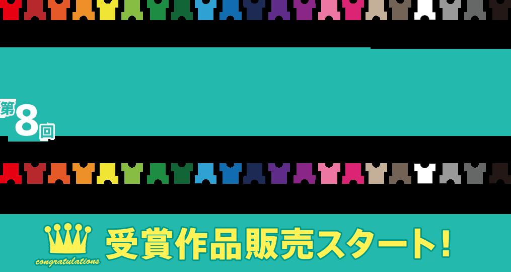 専門学生対象 2020 Tシャツデザインコンテスト受賞作品販売スタート!