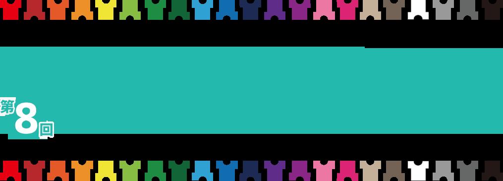 専門学生対象 Spring & Summer 2020 Tシャツデザインコンテスト
