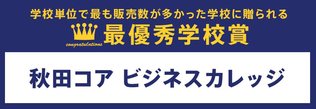 最優秀学校賞 秋田コア ビジネスカレッジ