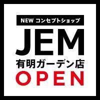 ニューコンセプトショップ JEM(ジェイ・イー・エム)有明ガーデン店 6月17日(水)グランドオープン!