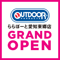 OUTDOOR PRODUCTS ららぽーと愛知東郷店 9月14日(月) NEW OPEN!