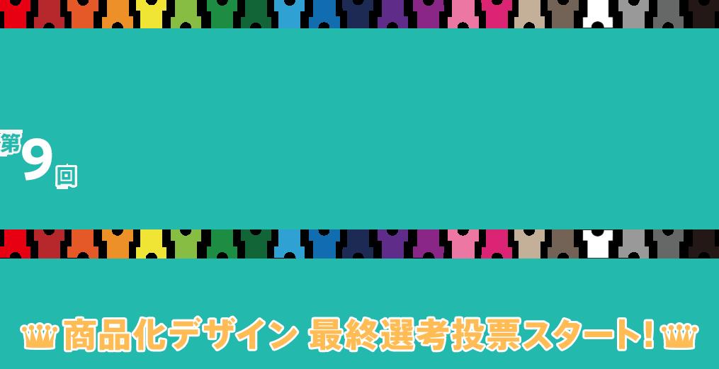 第9回 専門学校生対象 SPRING&SUMMER 2021 Tシャツデザインコンテスト 商品化デザイン 最終選考投票スタート!