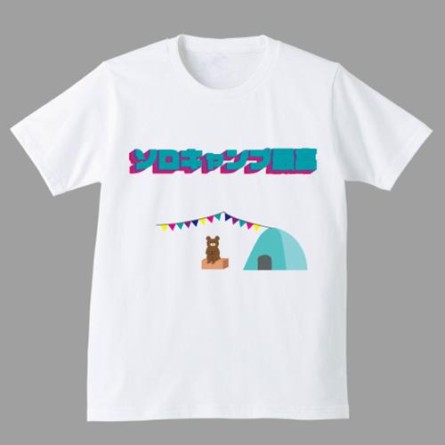 ソロキャンプ用Tシャツ