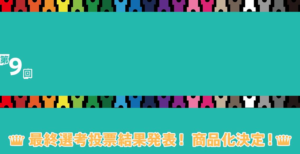 第9回 専門学校生対象 SPRING&SUMMER 2021 Tシャツデザインコンテスト 製品化決定!最終投票結果発表!
