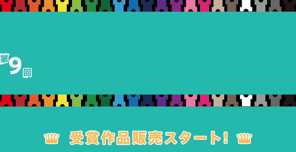 第9回 専門学校生対象 SPRING&SUMMER 2021 Tシャツデザインコンテスト 販売スタート!