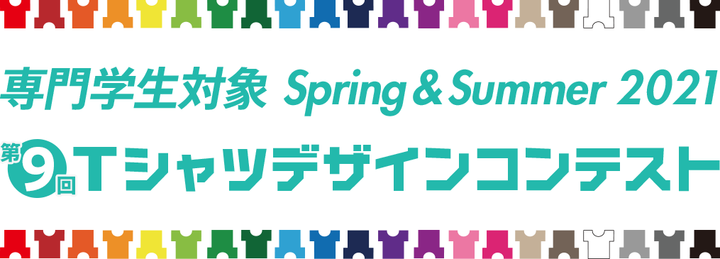 専門学生対象 Spring & Summer 2021 Tシャツデザインコンテスト