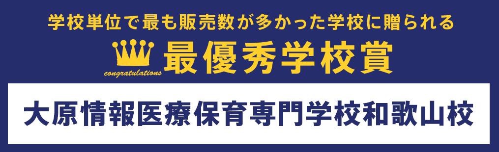最優秀学校賞 大原情報医療保育専門学校和歌山校