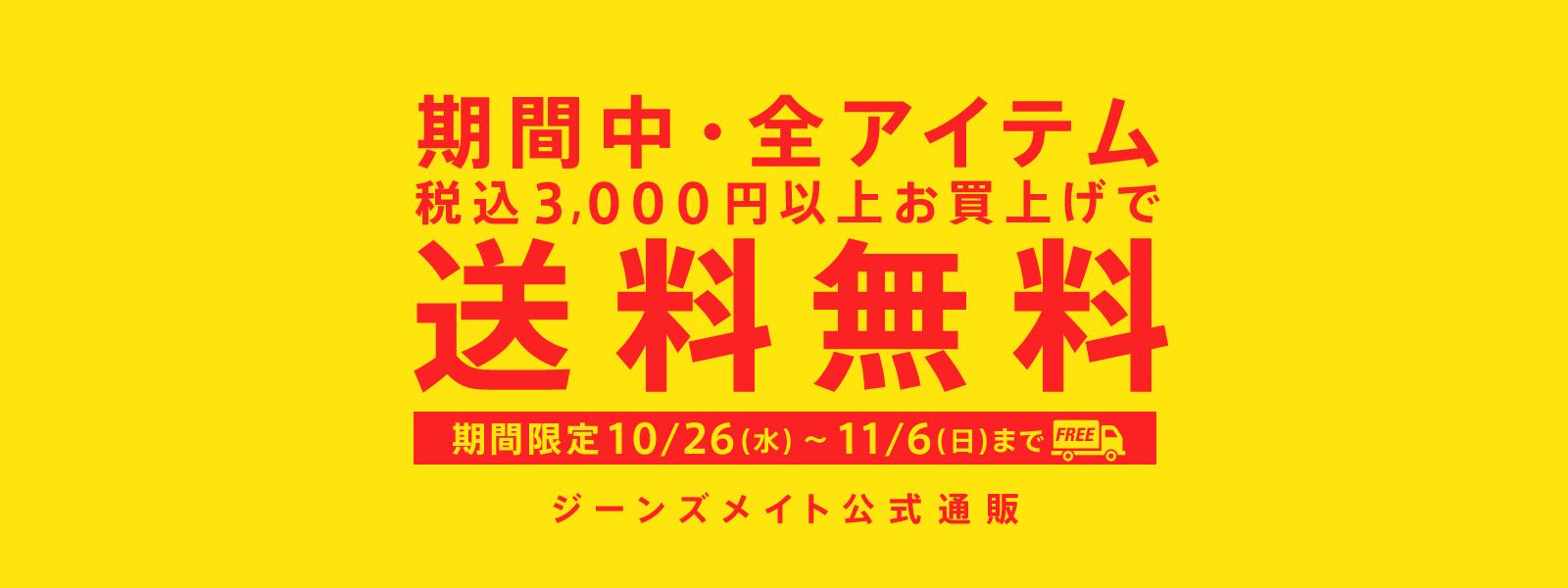 期間中・全アイテム 税込3,000円以上お買上げで送料無料! ジーンズメイト公式通販サイト