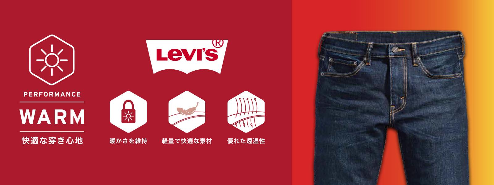 Levi's WARMシリーズ
