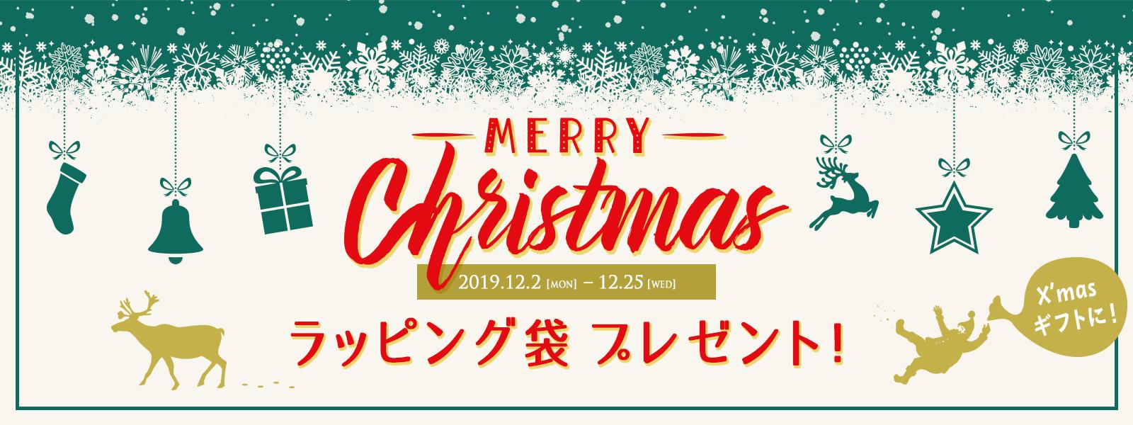 【期間限定】ラッピング袋プレゼント!