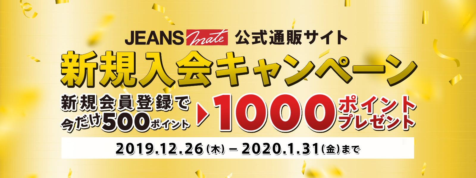 ジーンズメイト公式通販サイト新規入会キャンペーン