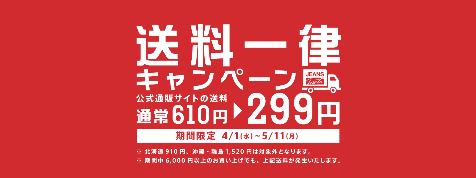 4月1日(水) 〜 5月11日(月) まで送料一律キャンペーン開催中!