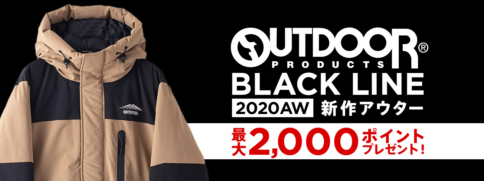 OUTDOOR PRODUCTS 2020AW 新作アウター