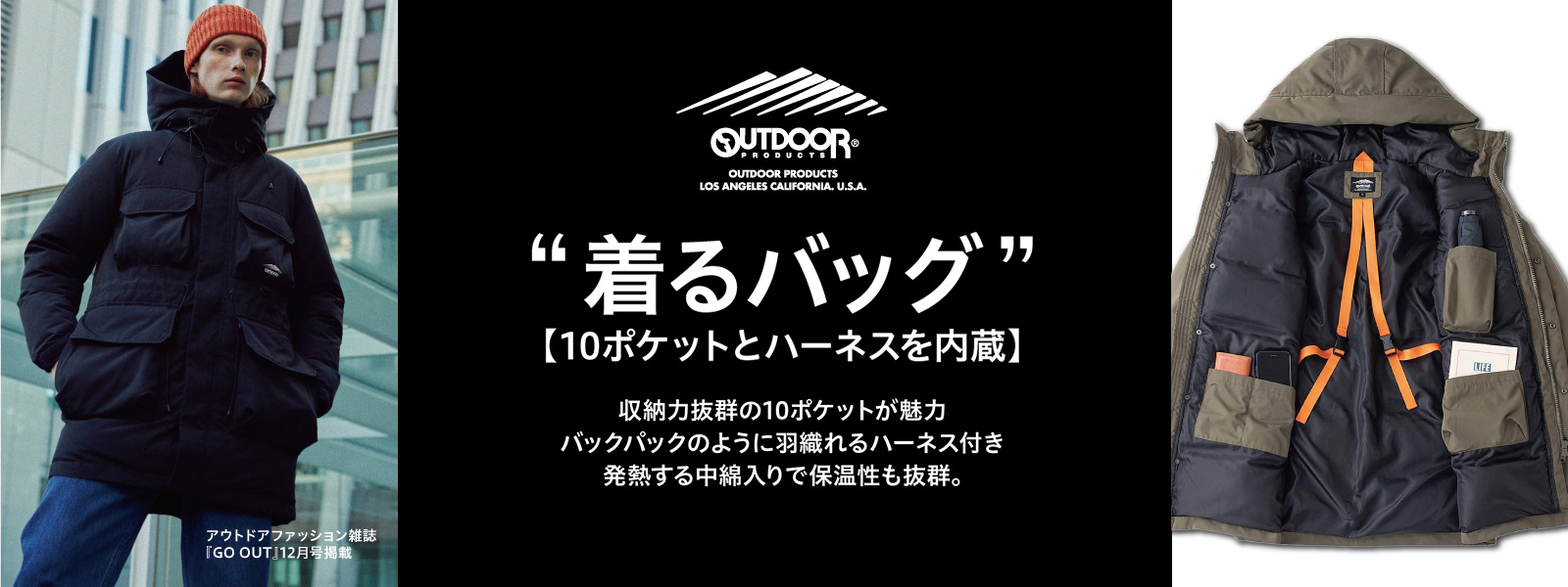 OUTDOOR PRODUCTS 2020AW 新作アウター 2