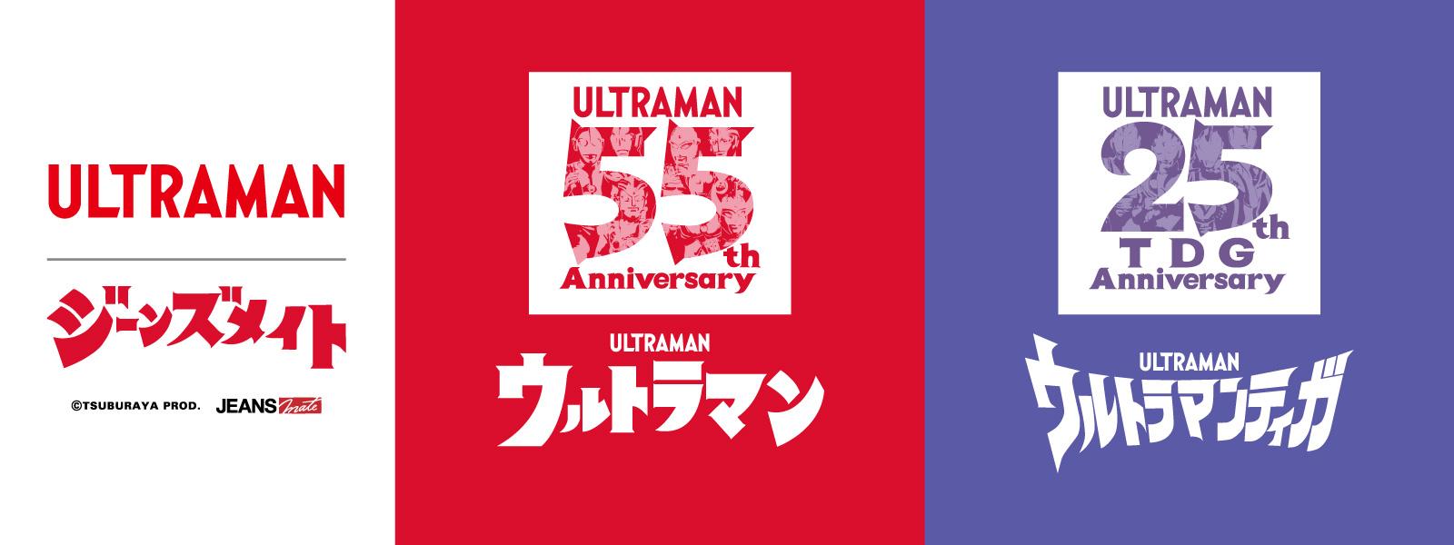 『ウルトラマン』『ウルトラマンティガ』ジーンズメイトオリジナルTシャツ 2021年6月5日(土)よりジーンズメイト公式ECサイト及び実店舗にて販売開始