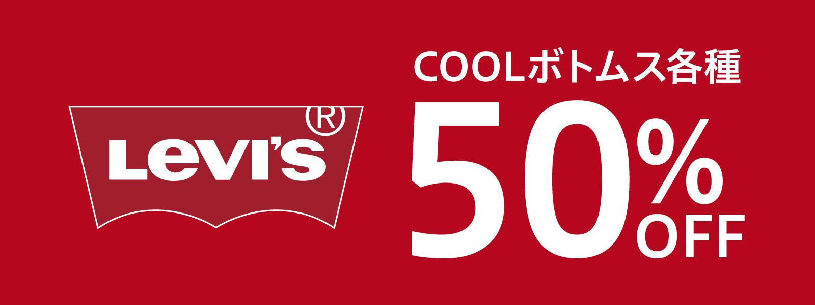 LEVI'S COOL 50%OFF!!